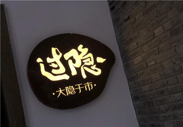 西安国学师严峻老师07.jpg