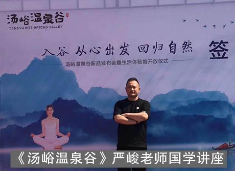 《汤峪温泉谷》严峻老师国学讲座1.jpg